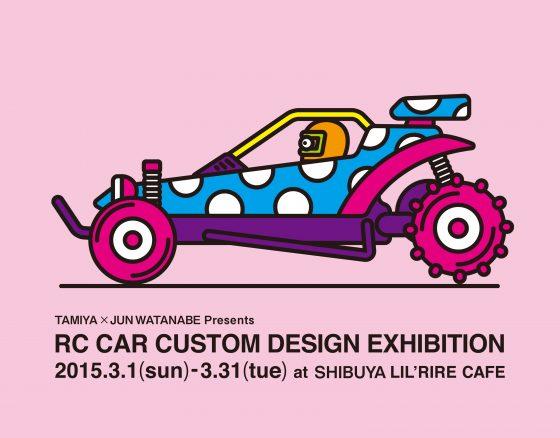 RC CAR CUSTOM DESIGN EXHIBITION