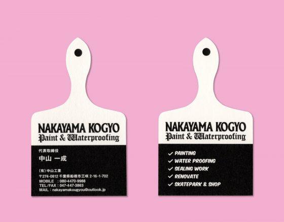 NAKAYAMA KOGYO BUSINESS CARD